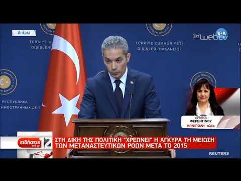 Επικρίσεις της Άγκυρας κατά του Έλληνα πρωθυπουργού για το μεταναστευτικό | 21/11/2019 | ΕΡΤ