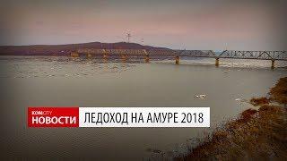 Komcity Новости — Ледоход на Амуре 2018