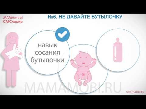 Как наладить успешное грудное вскармливание 2019. Подготовка к ГВ. Кормление грудью после родов.
