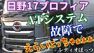 【日野17プロフィア】オートマシステムが故障しちゃいました!