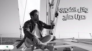 Wael Kfoury ... Sorna Soloh - Lyrics Video | وائل كفوري ... صرنا صلح - بالكلمات