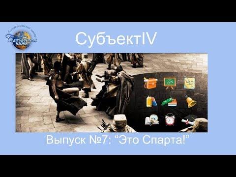 """СубъектIV выпуск №7 """"Это Спарта!"""""""