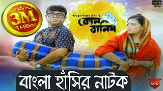 Kol Balish | কোল বালিশ । Akhomo Hasan। Anny Khan | Bangla Comedy New Natok 2019
