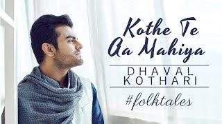Kothe Te Aa Mahiya #folktales | Punjabi Tappe | ft   - YouTube