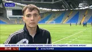 Чешские футболисты посетовали на позорный газон «Астана Арены»