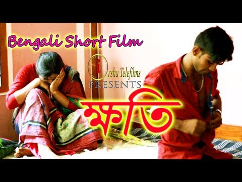 Bengali short film Khoti   বাংলা শর্ট ফিল্ম ক্ষতি   Loss Love   Funy video 2018   Full Hd   Mamun