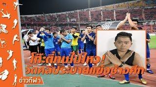 'โก๊ะตี๋' ทนไม่ไหว! อัดคลิประบายอัดอั้นหลัง 'ช้างศึก' ร่วงซูซูกิคัพ #บอลไทยชาติไหนจะได้ไปบอลโลก