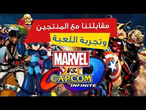 تغطية Marvel vs. Capcom Infinite