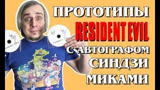 Прототип Resident Evil 2 от Синдзи Миками: подарки от подписчиков, покупки в США - Февраль 2019