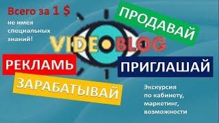 Видеоблог/ Знакомство с кабинетом, маркетинг и все возможности платформы