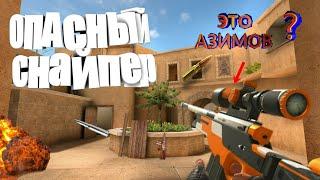 Странный Снайпер!!! в Standoff 2
