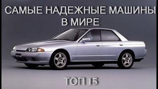 Топ 15 самых надёжных автомобилей в мире / Денис Климов