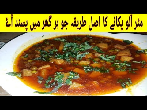 Aloo Matar Punjabi Recipe. By Home Chef Cooking Recipe