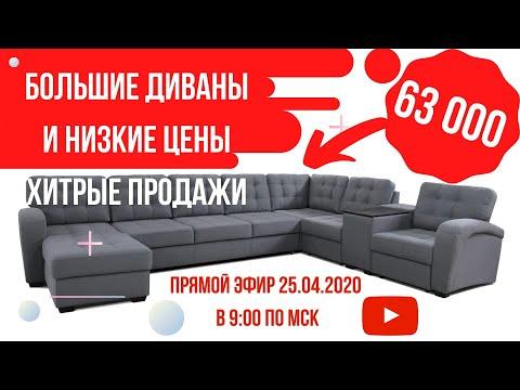 Как продают и зарабатывают фабрики дешевых диванов?!
