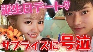 【なちょころりん】最高に幸せな誕生日デート♪【たいとからのサプライズ】 - YouTube