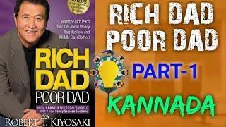 RICH DAD POOR DAD PART-1 | KANNADA | A K CREATION | BOOK SUMMARY.