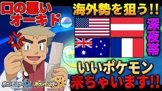 【ポケモンUSUM】海外勢が多い時間を狙ったら当たりが来るんです!!オーキド博士のポケモン実況【柊みゅうの実況】