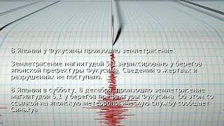 В Японии у Фукусимы произошло землетрясение