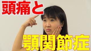 顎関節症が原因で頭痛や耳鳴りは起こらない?