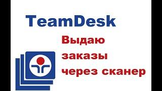 Teamdesk. Выдаю заказы через сканер