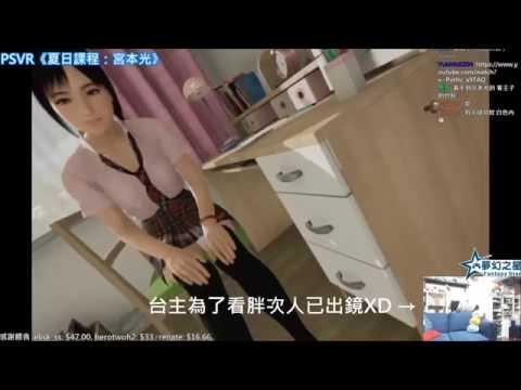 【 PSVR 夏日課程:宮本光】實況 終於看到小褲褲了