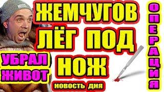 Дом 2 НОВОСТИ - Эфир 08.01.2017 (8 января 2017)