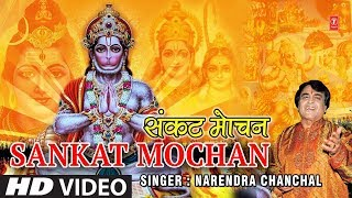 Sankat Mochan Hanuman Ashtak Narendra ChanchalHD VideoHamare Ramji Se