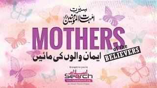 Seerat e Ummahat-ul-Momineen - Mothers of believers - IslamSearch.org