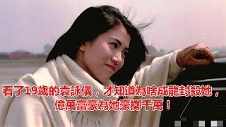 看了19歲的袁詠儀,才知道為啥成龍封殺她,億萬富豪為她豪擲千萬 !