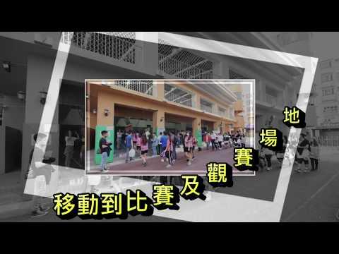 第一屆愛加盃籃球比賽活動影片