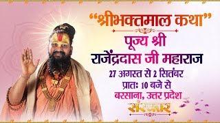 Live - Shri Bhaktmal Katha By Rajendra Das ji – 1 September | Barsana | Day 6