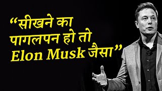 Learn Anything 10X Faster like ELON MUSK: Motivational Video