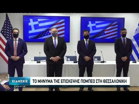 Τo μήνυμα της επίσκεψης Πομπέο στη Θεσσαλονίκη   29/09/2020   ΕΡΤ