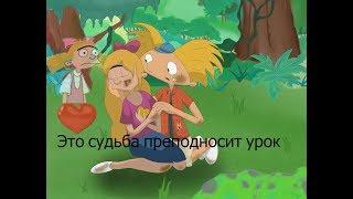 Хельга - Это судьба преподносит урок/Helga - This destiny presents a lesson