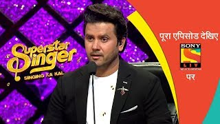 Superstar Singer | Ep 2 | The Hunt For Talent Goes On | 30th June, 2019