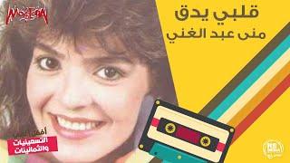 تحميل و مشاهدة مني عبد الغني - قلبي يدق MP3