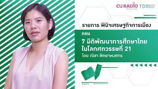 พินิจเศรษฐกิจและการเมือง: 7มิติ เพื่อการพัฒนาการศึกษา