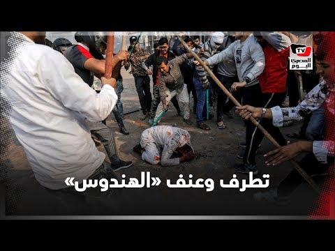 اضطهاد المسلمين في الهند.. لن يقتلك «الكورونا» فقط!