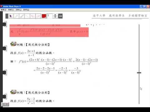 2-2-2-3 除法微分公式與例子 | 逢甲大學微積分課程-第二章 導數 | 均一教育平臺