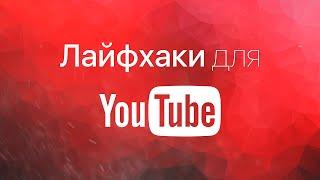 13 ЛАЙФХАКОВ на YouTube | Секреты YouTube