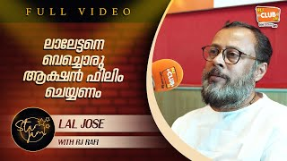 വിക്രമാദിത്യൻ 2 വന്നേക്കാം - Lal Jose - Star Jam - RJ Rafi - CLUB FM 94.3