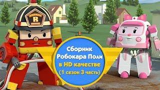 Робокар Поли - Приключение друзей - Cборник (1 сезон 3 часть) в HD качестве