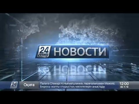 Выпуск новостей 12:00 от 08.11.2019