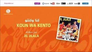 Jil Jilala - Baba 3adi (1) | جيل جيلالة | بابا عدي | Koun Wa Kento تحميل MP3