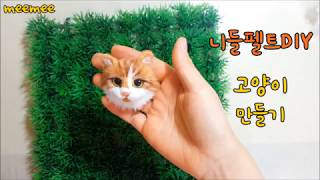 Needle Felt Cat Tutorial  Animal 니들펠트 고양이 노르웨이숲 만들기Norwegian Forest Cat