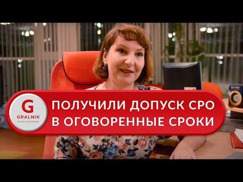 Отзыв ООО «ГазМастер», Челябинск
