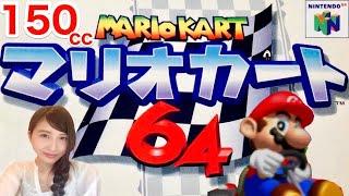 【マリオカート64】150cc全部やる MARIO KART レトロゲーム実況【こたば】