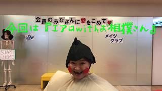 エアロwithお相撲さん