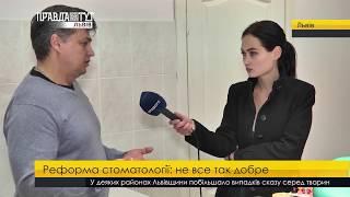 Правда тижня на ПравдаТУТ Львів за 08.10.2017