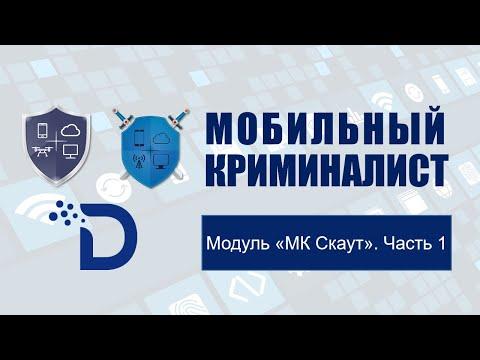 На уроке №26 специалист компании рассказывает о возможностях «МК Скаут» и расширении «Скаут Плюс» .